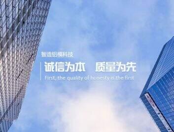 廣東智造鋁幕鹞璨ⅲ科技有限公司