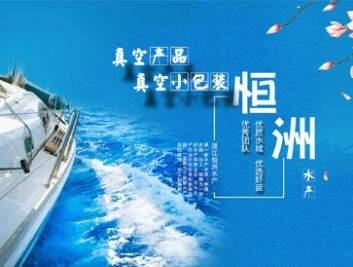 湛江恆洲水產有限公司