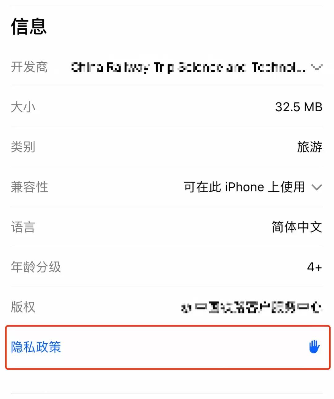 包括12306在内的各大App,一直把用户蒙在鼓里?